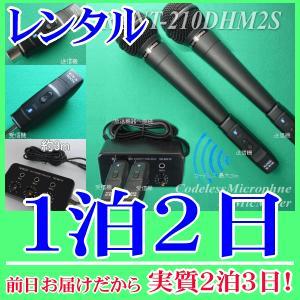 【レンタル1泊2日】コードレスマイク2本とマイクミキサーのレンタルセット(RENT-210DHM2S)ハンド型|nanzu