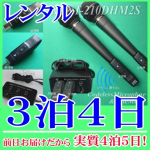 【レンタル3泊4日】コードレスマイク2本とマイクミキサーのレンタルセット(RENT-210DHM2S)ハンド型|nanzu