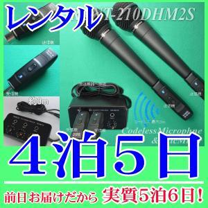 【レンタル4泊5日】コードレスマイク2本とマイクミキサーのレンタルセット(RENT-210DHM2S)ハンド型|nanzu