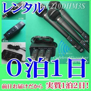 【レンタル0泊1日】コードレスマイク3本とマイクミキサーのレンタルセット(RENT-210DHM3S)ハンド型|nanzu