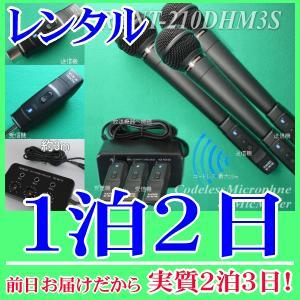 【レンタル1泊2日】コードレスマイク3本とマイクミキサーのレンタルセット(RENT-210DHM3S)ハンド型|nanzu
