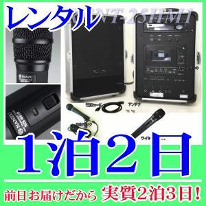 【レンタル1泊2日】ワイヤレスマイクアンプセット(RENT-25HM1)ハンド型ワイヤレスマイク1本...