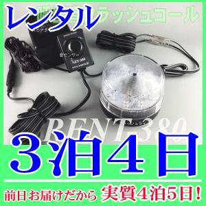 【レンタル3泊4日】呼出し音フラッシュコール(RENT-380)|nanzu