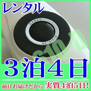 【レンタル3泊4日】パワーギガホン(RENT-4D)手ぶら拡声器4D|nanzu