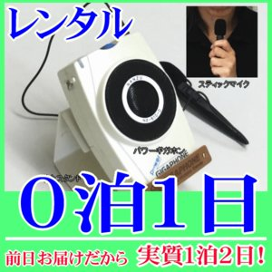 【レンタル0泊1日】卓上型拡声器(RENT-4DST)スティックマイク付属|nanzu