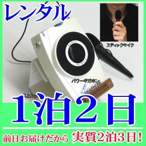 【レンタル1泊2日】卓上型拡声器(RENT-4DST)スティックマイク付属|nanzu