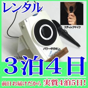 【レンタル3泊4日】卓上型拡声器(RENT-4DST)スティックマイク付属|nanzu