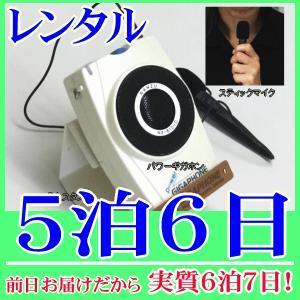 【レンタル5泊6日】卓上型拡声器(RENT-4DST)スティックマイク付属|nanzu