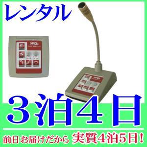 【レンタル3泊4日】チャイム&ベル付き卓上マイクロホン(RENT-500)