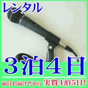 【レンタル3泊4日】4.5mケーブル付き有線マイク(RENT-525)|nanzu