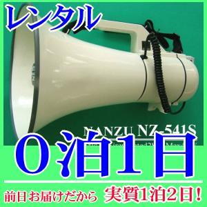 【レンタル0泊1日】ハイパワーメガホン(RENT-541S)
