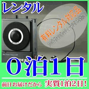 【レンタル0泊1日】ハンズフリー拡声器(RENT-5A)パワギガ+|nanzu
