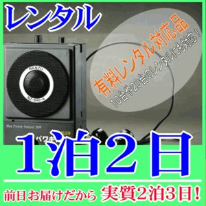 【レンタル1泊2日】ハンズフリー拡声器(RENT-5A)パワギガ+|nanzu