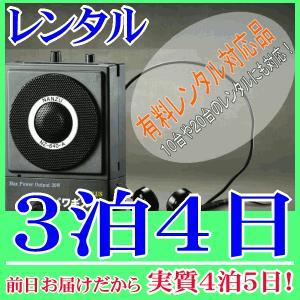 【レンタル3泊4日】ハンズフリー拡声器(RENT-5A)パワギガ+|nanzu