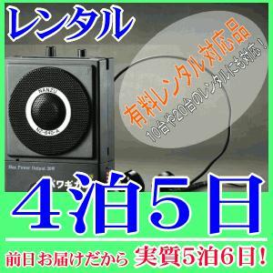 【レンタル4泊5日】ハンズフリー拡声器(RENT-5A)パワギガ+|nanzu
