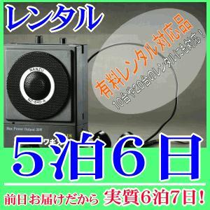 【レンタル5泊6日】ハンズフリー拡声器(RENT-5A)パワギガ+|nanzu