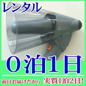 【レンタル0泊1日】防水・軽量メガホン(RENT-645)