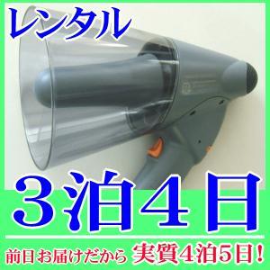 【レンタル3泊4日】防水・軽量メガホン(RENT-645)|nanzu