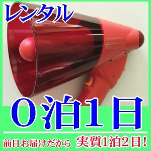 【レンタル0泊1日】サイレン付き非常用メガホン(RENT-645S)