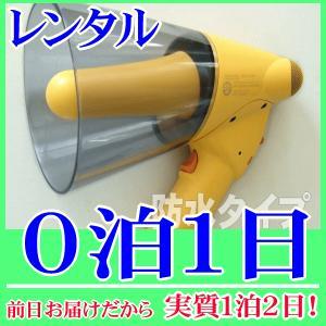 【レンタル0泊1日】防滴ハンドメガホンホイッスル付(RENT-645W)