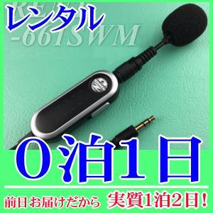 【レンタル0泊1日】スイッチ付きミニマイク(RENT-661SWM)