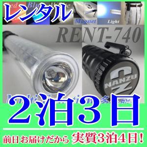 【レンタル2泊3日】交通誘導ライト赤&青&白(RENT-740) nanzu