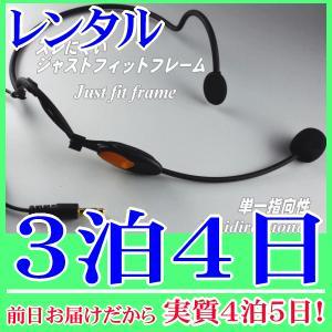 【レンタル3泊4日】ヘッドマイク(RENT-806)|nanzu