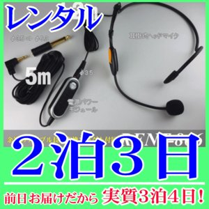 【レンタル2泊3日】分離型ヘッドマイク(RENT-866)