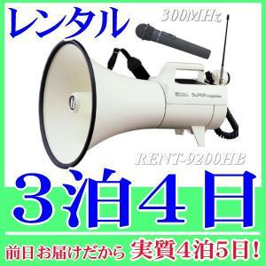 【レンタル3泊4日】スーパーメガホン・防滴ワイヤレスマイクセット (RENT−9200−D4) 有線マイク付属|nanzu