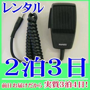【レンタル2泊3日】カールコードマイク(RENT-M350)