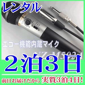 【レンタル2泊3日】エコー内蔵マイク(RENT-M502A)