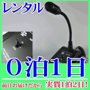 【レンタル0泊1日】デスクトップマイクロホン(RENT-M546)|nanzu