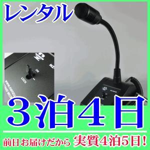 【レンタル3泊4日】デスクトップマイクロホン(RENT-M546)|nanzu