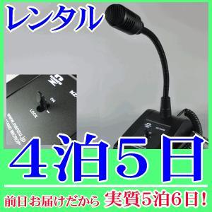 【レンタル4泊5日】デスクトップマイクロホン(RENT-M546)|nanzu