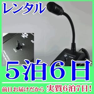 【レンタル5泊6日】デスクトップマイクロホン(RENT-M546)|nanzu