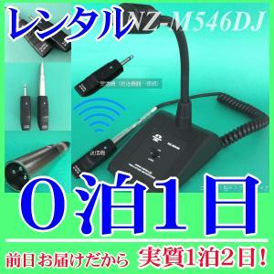 【レンタル0泊1日】コードレス型デスクトップマイク(RENT-M546DJ)|nanzu
