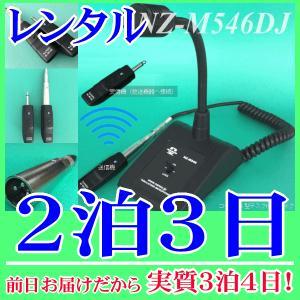【レンタル2泊3日】コードレス型デスクトップマイク(RENT-M546DJ)|nanzu