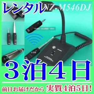 【レンタル3泊4日】コードレス型デスクトップマイク(RENT-M546DJ)|nanzu