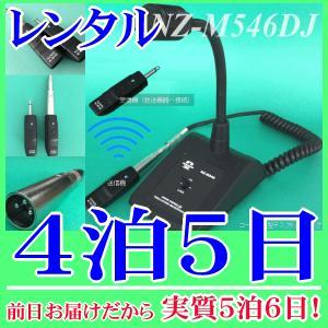 【レンタル4泊5日】コードレス型デスクトップマイク(RENT-M546DJ)|nanzu