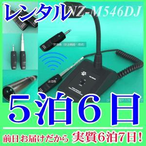【レンタル5泊6日】コードレス型デスクトップマイク(RENT-M546DJ)|nanzu