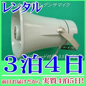 【レンタル3泊4日】 ホーン型集音マイク(コンデンサマイク)(RENT-MICHORN)|nanzu