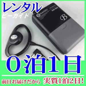 【レンタル0泊1日】ワイヤレスレシーバー ビーガイド(RENT-R800)