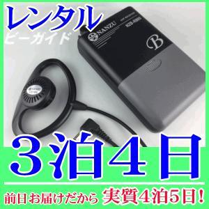【レンタル3泊4日】ワイヤレスレシーバー ビーガイド(RENT-R800)