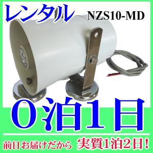【レンタル0泊1日】マグネット付き10Wスピーカー(RENT-S10MD)