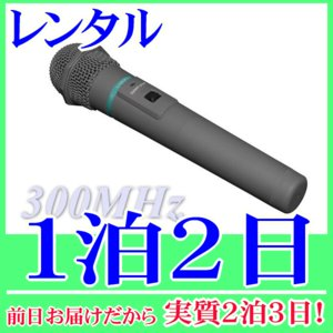 【レンタル1泊2日】C型300MHz帯の防滴ワイヤレスマイク(RENT-WM3400)単3乾電池動作...