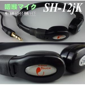 新型の咽喉マイク(標準サイズ) SH−12jK 喉元の振動を拾う特殊マイク、有線マイク、発声訓練 nanzu
