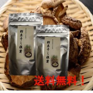 粉末干し椎茸 だし エリタデニン  栄養補給 腸内フローラ 菌活 四国徳島県産椎茸100%使用 粉末干し椎茸 100g(50g入りx2個)