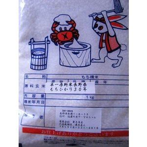 おいしいもち米 1kg