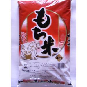 おいしいもち米 5kg