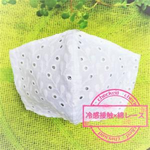 綿レース刺繍生地マスク 薄手 リーフ柄 レディース Sサイズ MSサイズ Mサイズ 7カラー|naorelax